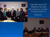Керівник євроклубу Міщенко Вікторія Вікторівна на зустрічі з послом Норвегії ...