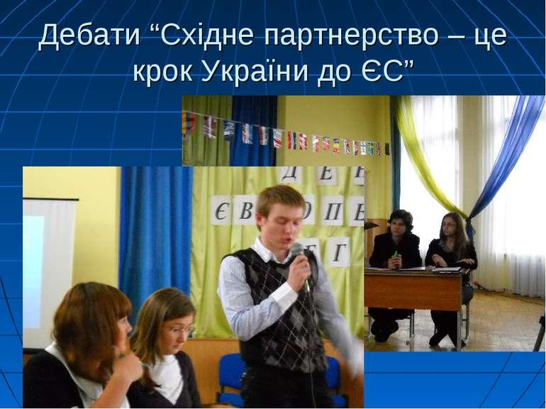 """Дебати """"Східне партнерство – це крок України до ЄС"""""""
