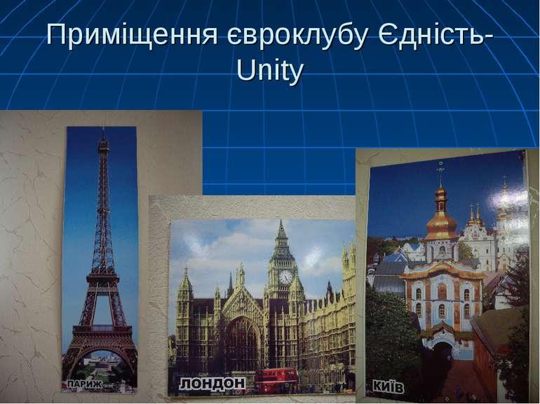Приміщення євроклубу Єдність-Unity