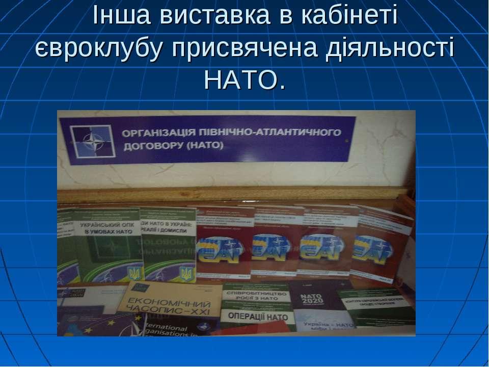 Інша виставка в кабінеті євроклубу присвячена діяльності НАТО.