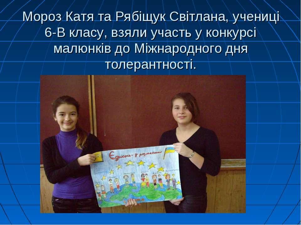 Мороз Катя та Рябіщук Світлана, учениці 6-В класу, взяли участь у конкурсі ма...