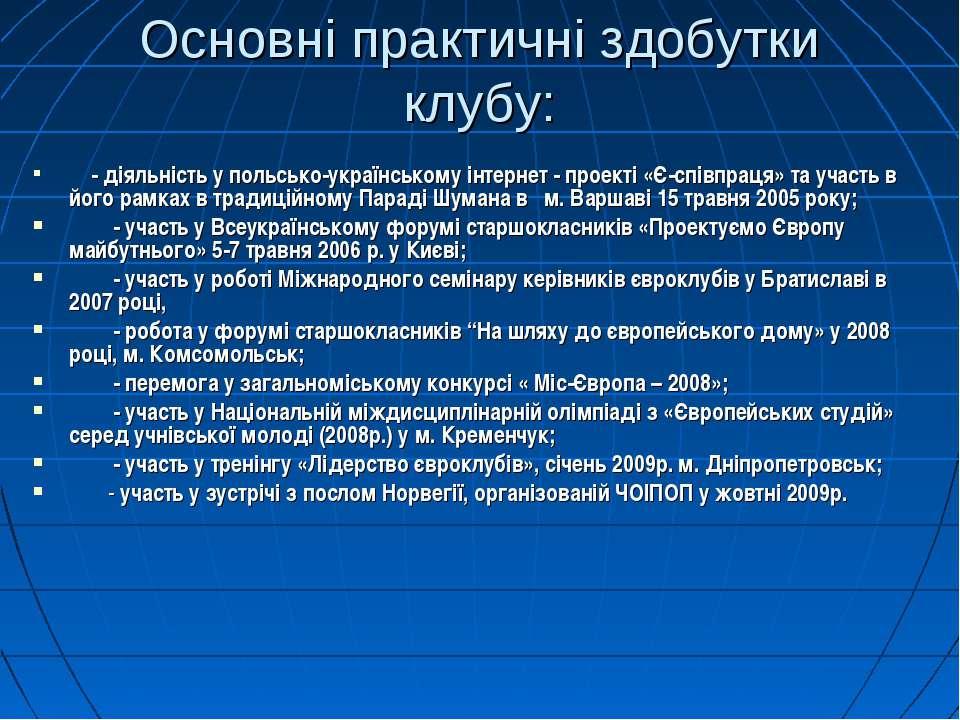Основні практичні здобутки клубу: - діяльність у польсько-українському інтерн...