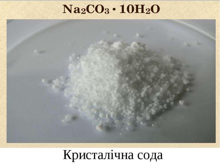 Кристалічна сода LOGO