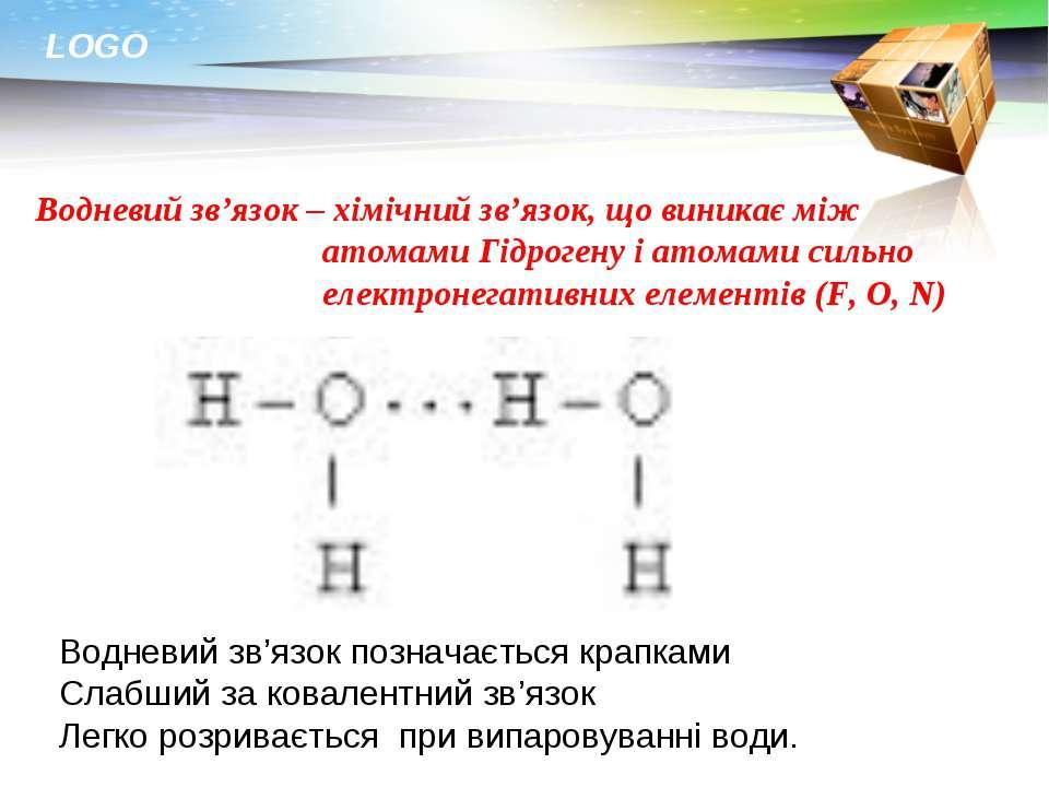 Водневий зв'язок – хімічний зв'язок, що виникає між атомами Гідрогену і атома...