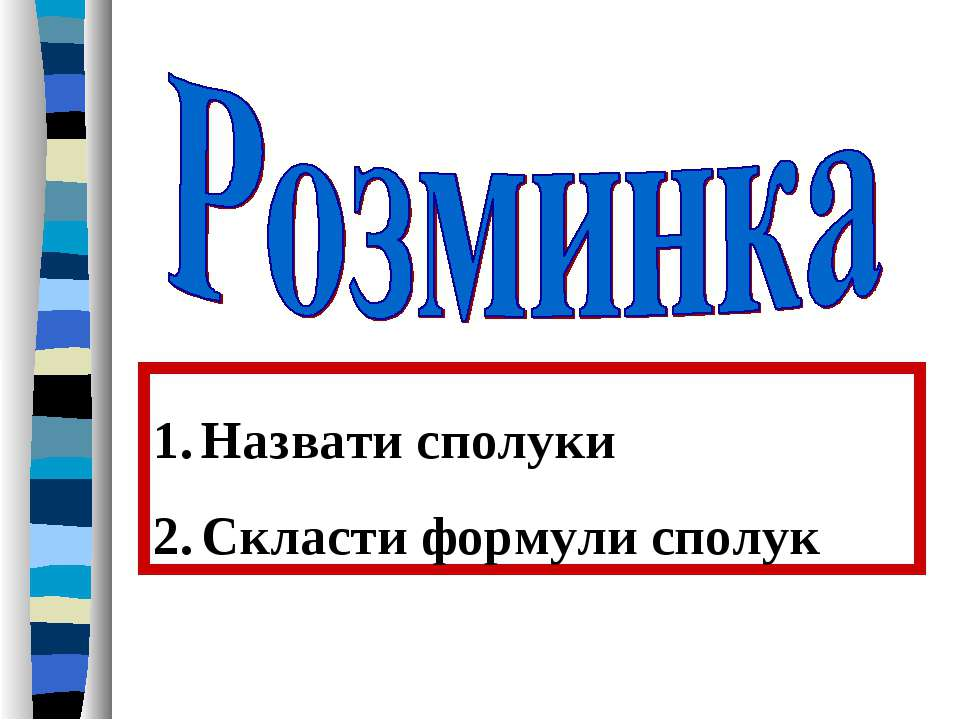 Назвати сполуки Скласти формули сполук