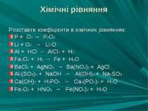Хімічні рівняння Розставте коефіцієнти в хімічних рівняннях: Р + О2 → P2O5 Li...