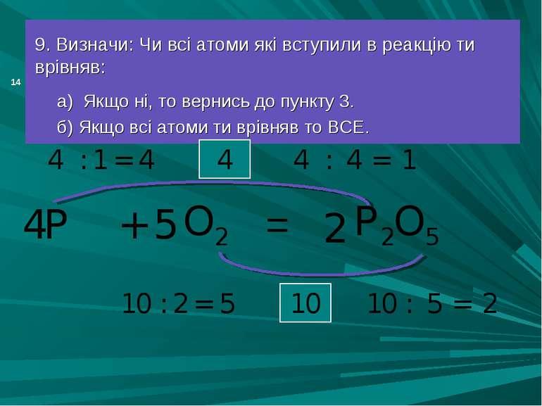 = 9. Визначи: Чи всі атоми які вступили в реакцію ти врівняв: а) Якщо ні, то...