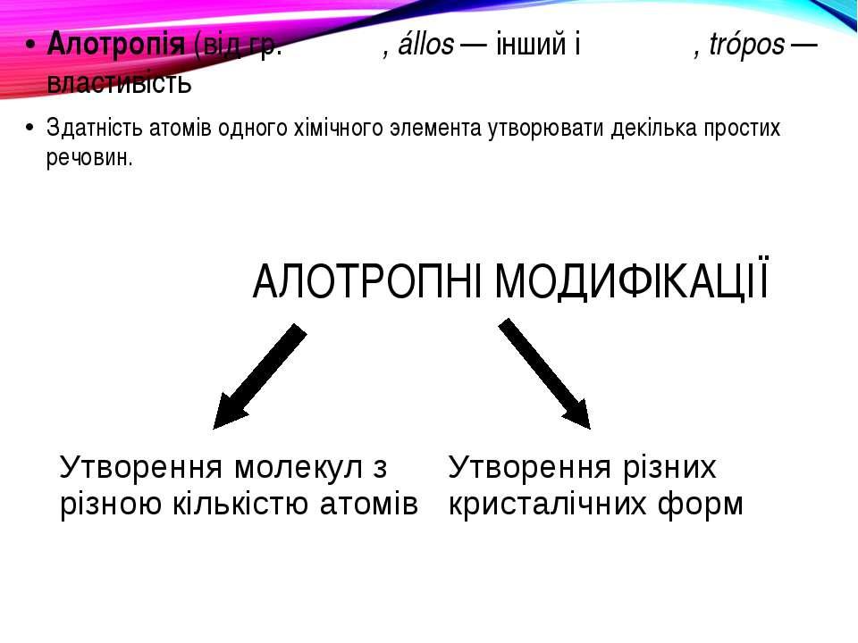 АЛОТРОПНІ МОДИФІКАЦІЇ Алотропія (від гр. ἄλλος, állos— інший і τρόπος, trópo...