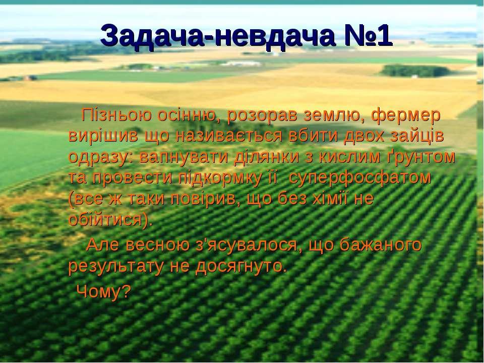 Пізньою осінню, розорав землю, фермер вирішив що називається вбити двох зайці...