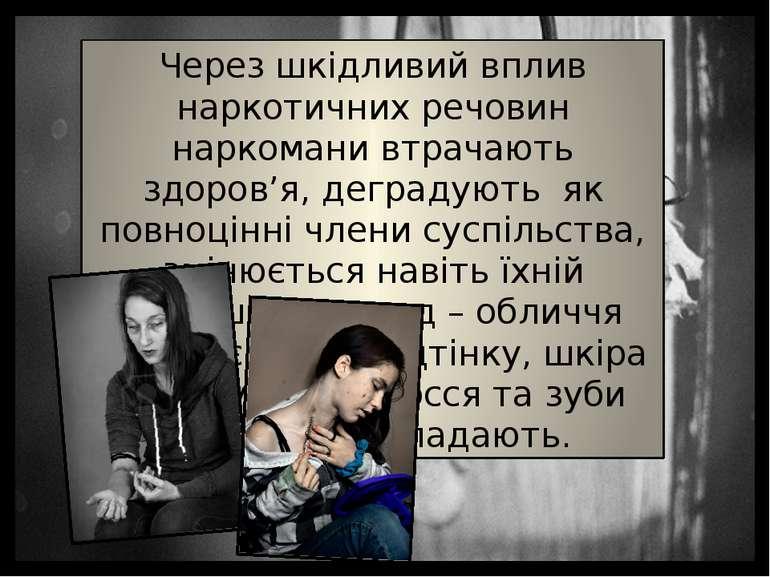 Через шкідливий вплив наркотичних речовин наркомани втрачають здоров'я, дегра...