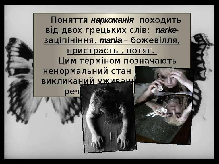 Поняття наркоманія походить від двох грецьких слів: narke- заціпініння, mania...