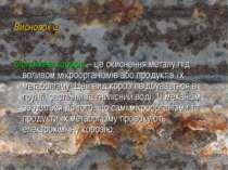 Висновок 2 Біологічна корозія – це окиснення металу під впливом мікроорганізм...