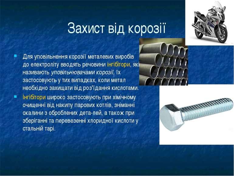 Захист від корозії Для уповільнення корозії металевих виробів до електроліту ...