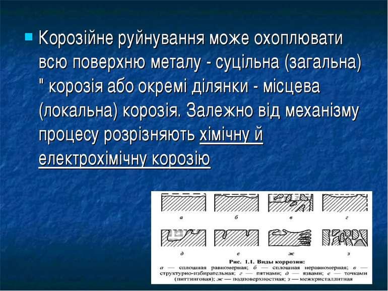 Корозійне руйнування може охоплювати всю поверхню металу - суцільна (загальна...