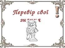 Перевір свої знання Жукова О.В. Новоукраїнська ЗШ №8 Жукова О.В. Новоукраїнсь...