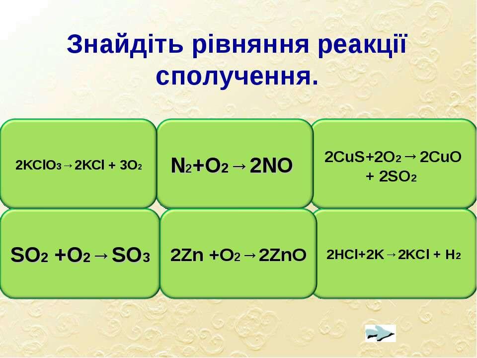 Знайдіть рівняння реакції сполучення. Невірно Молодець! Невірно Молодець! Мол...