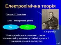 * * Електрохімічна теорія Початок ХІХ століття Я. Берцелиус Атом – електрични...