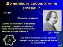 * * Що являють собою хімічні зв'язки ? 1897 рік Відкриття електрона Дж. Томсо...