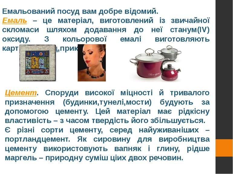 Емальований посуд вам добре відомий. Емаль – це матеріал, виготовлений із зви...
