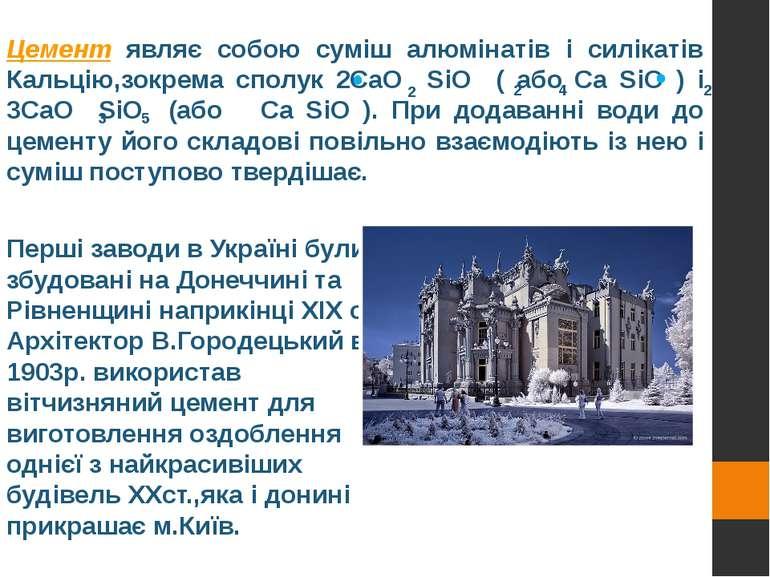 Перші заводи в Україні були збудовані на Донеччині та Рівненщині наприкінці Х...