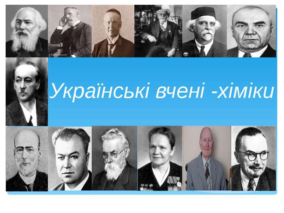 Українські вчені -хіміки