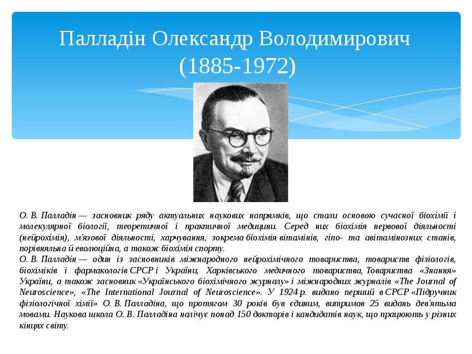 Палладін Олександр Володимирович (1885-1972) О.В.Палладін— засновник ряду ...