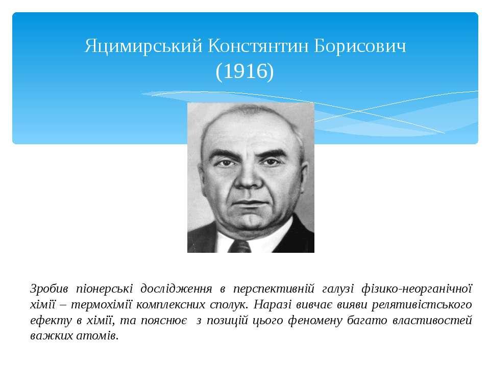 Зробив піонерські дослідження в перспективній галузі фізико-неорганічної хімі...
