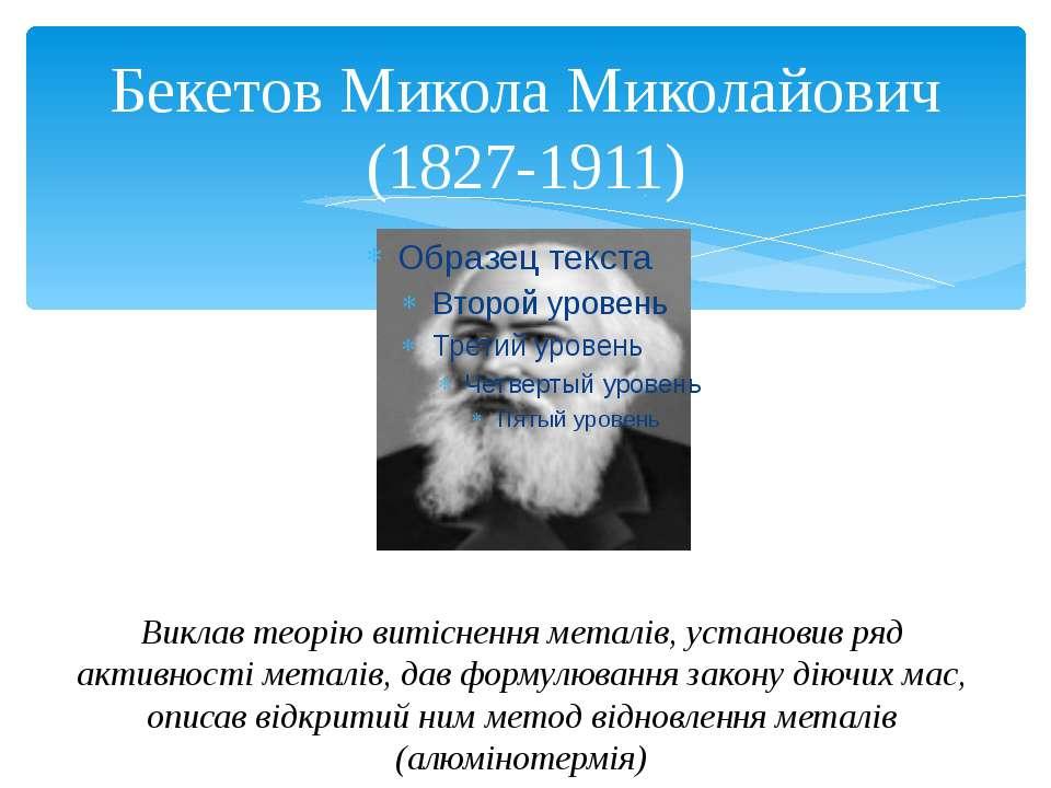 Бекетов Микола Миколайович (1827-1911) Виклав теорію витіснення металів, уста...
