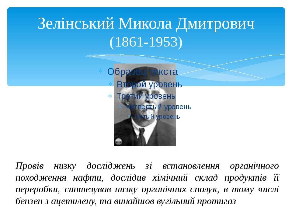 Зелінський Микола Дмитрович (1861-1953) Провів низку досліджень зі встановлен...