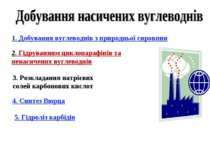 1. Добування вуглеводнів з природньої сировини 2. Гідруванням циклопарафінів ...