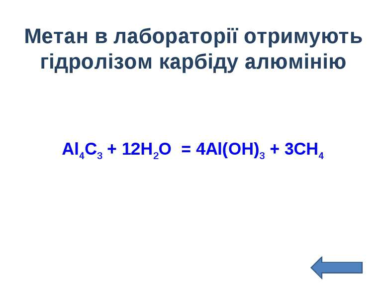 Метан в лабораторії отримують гідролізом карбіду алюмінію Al4C3 + 12H2O = 4Al...