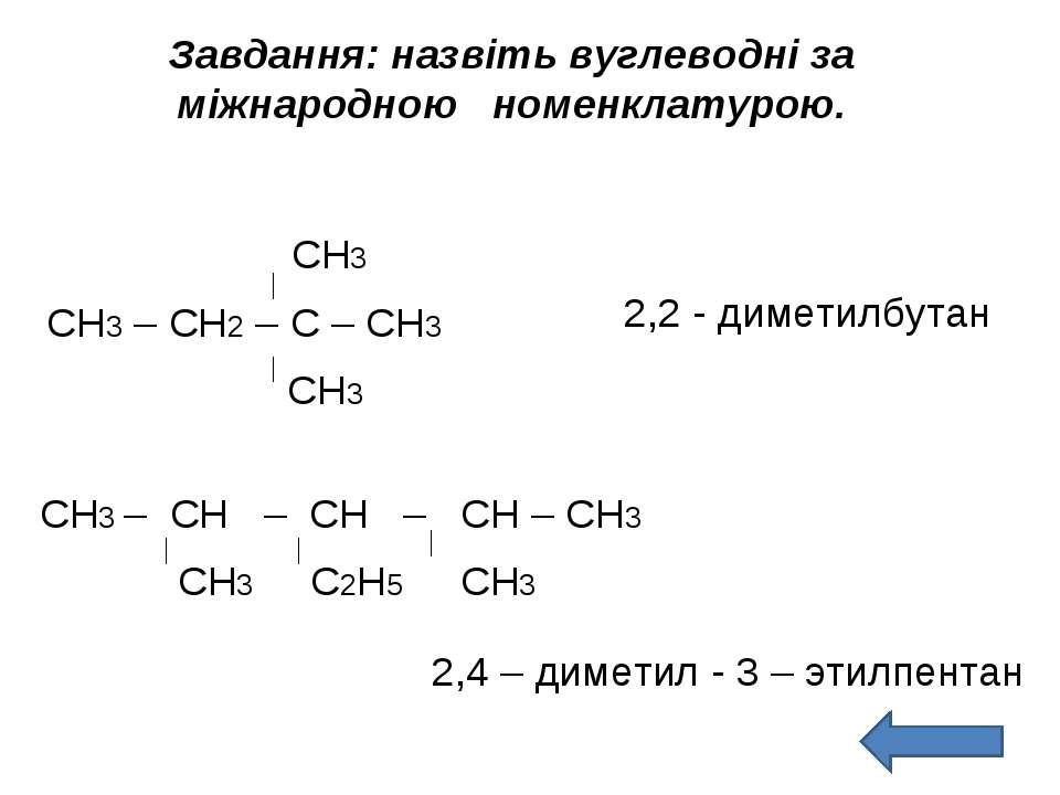 Завдання: назвіть вуглеводні за міжнародною номенклатурою. СН3 СН3 – СН2 – С ...
