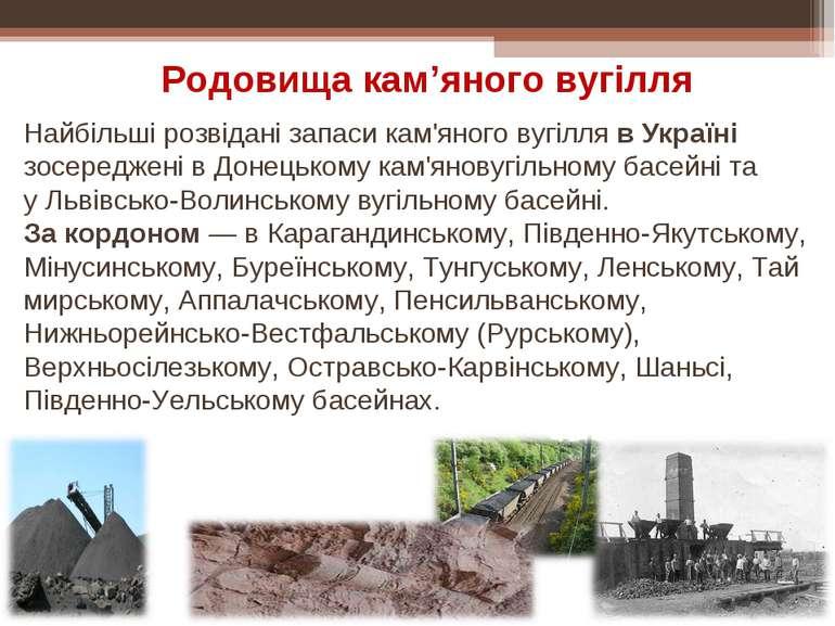 Найбільші розвідані запаси кам'яного вугілля в Україні зосереджені вДонецько...