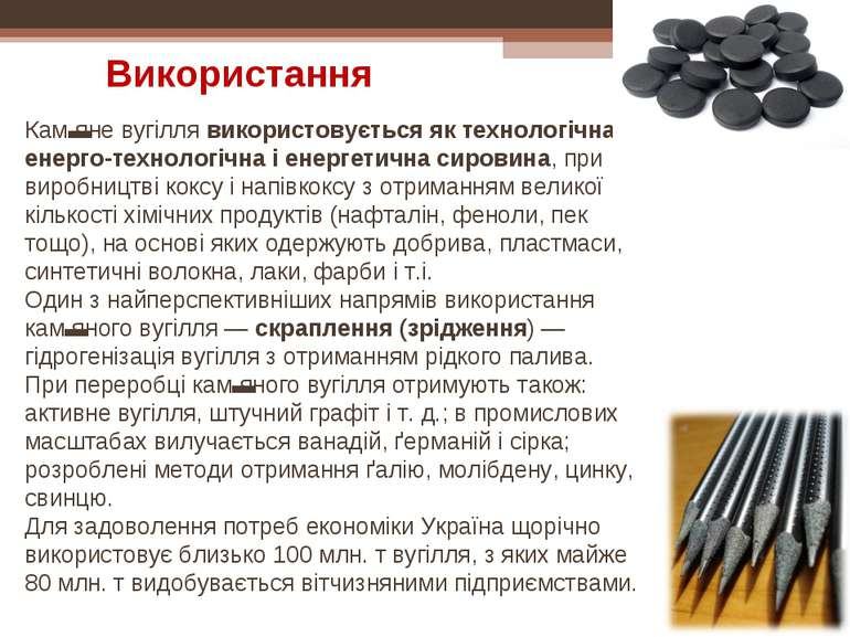 Кам'яне вугілля використовується як технологічна, енерго-технологічна і енерг...