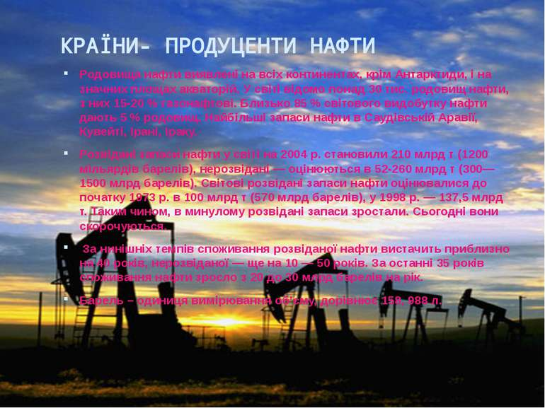 КРАЇНИ- ПРОДУЦЕНТИ НАФТИ Родовища нафти виявлені на всіх континентах, крім Ан...