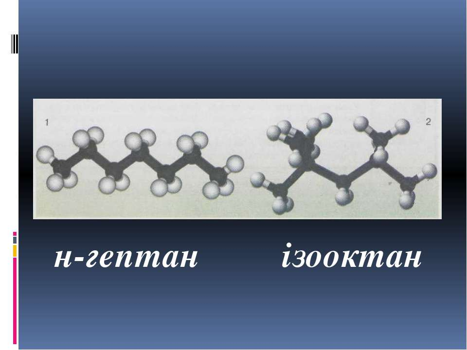 н-гептан ізооктан