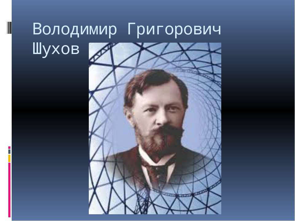 Володимир Григорович Шухов