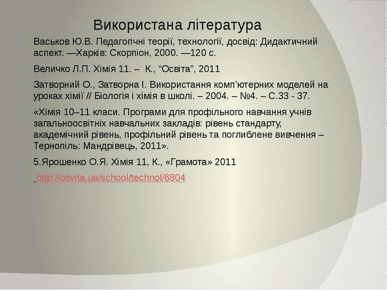 Використана література Васьков Ю.В. Педагогічні теорії, технології, досвід: Д...