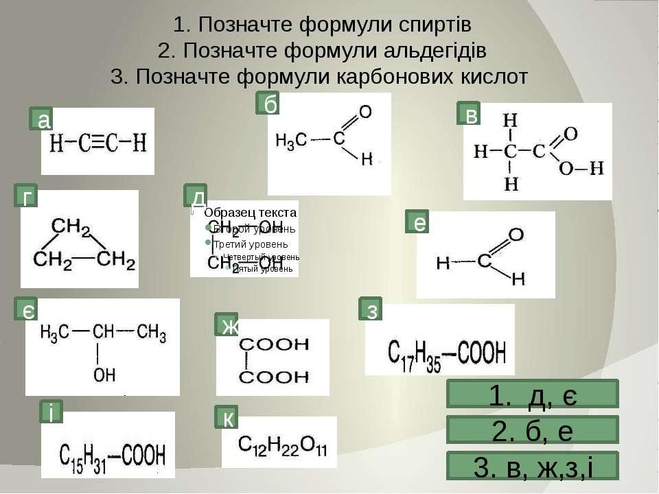 1. Позначте формули спиртів 2. Позначте формули альдегідів 3. Позначте формул...
