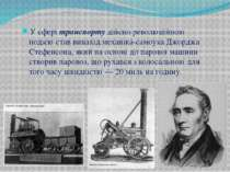 У сфері транспорту дійсно революційною подією став винахід механіка-самоука Д...