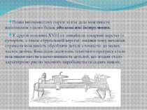 Поява високоякісних сортів заліза дала можливість виготовляти з нього більш у...