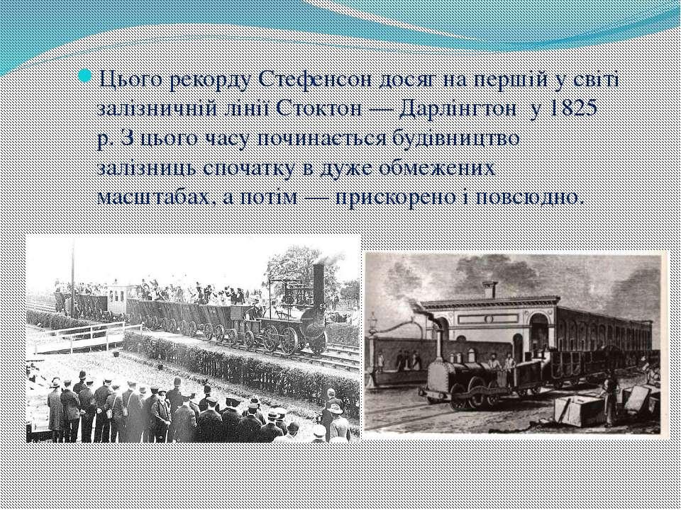 Цього рекорду Стефенсон досяг на першій у світі залізничній лінії Стоктон — Д...