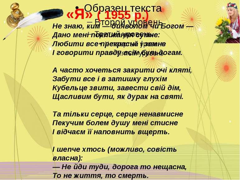 Не знаю, ким — дияволом чи Богом — Дано мені покликання сумне: Любити все пре...