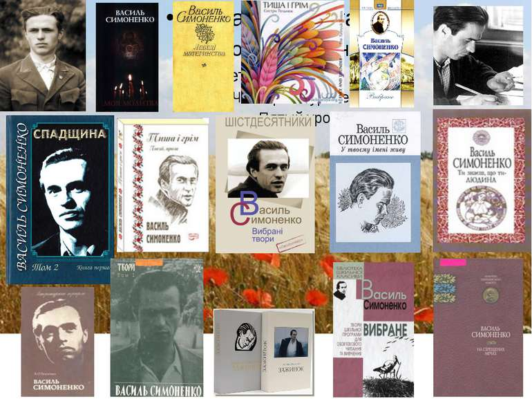 Книги Василя Симоненко