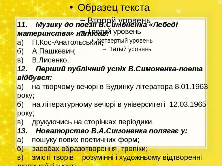 11. Музику до поезії В.Симоненка «Лебеді материнства» написав: а) П.Кос-Анато...