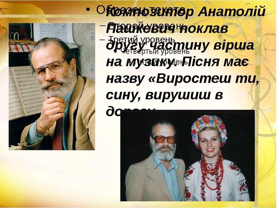 Композитор Анатолій Пашкевич поклав другу частину вірша на музику. Пісня має ...