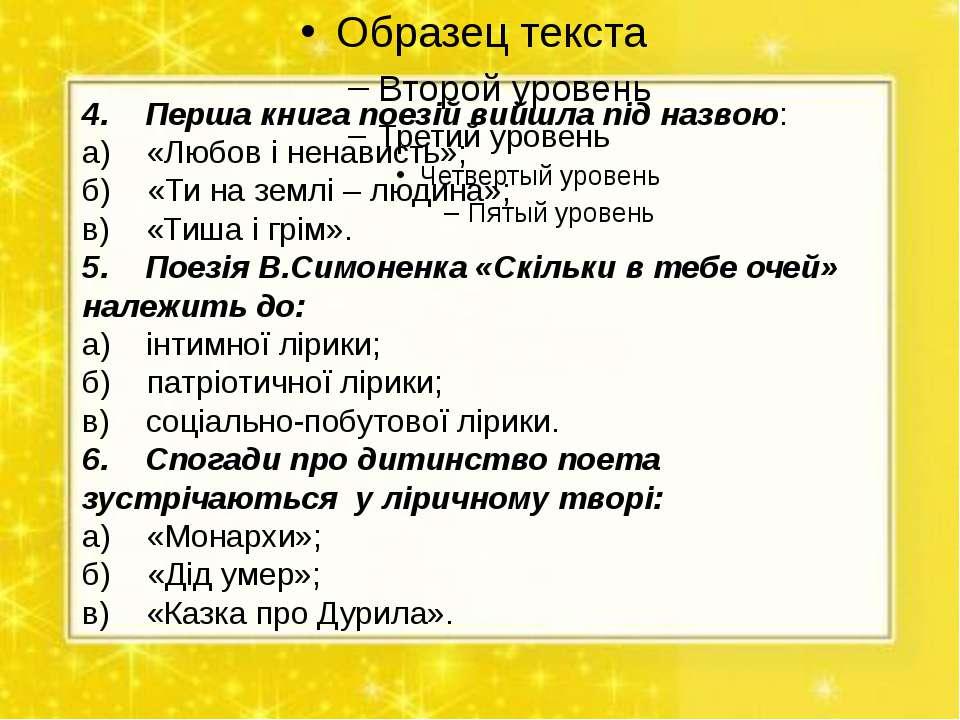 4. Перша книга поезій вийшла під назвою: а) «Любов і ненависть»; б) «Ти на зе...