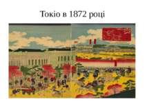 Токіо в 1872 році