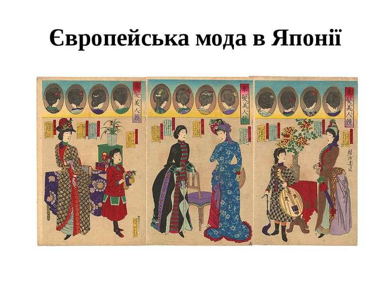 Європейська мода в Японії