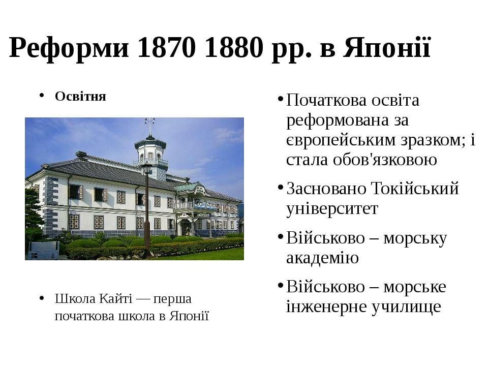 Реформи 1870 1880 рр. в Японії Освітня Школа Кайті — перша початкова школа в ...
